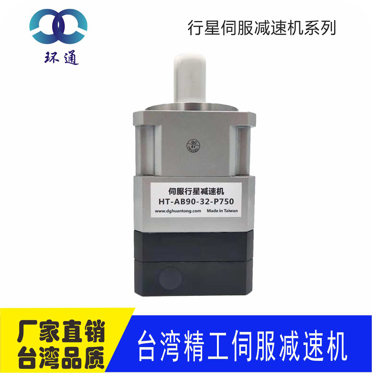 伺服行星减速机 可配 750W 伺服电机 机械手专用减速机现货供应