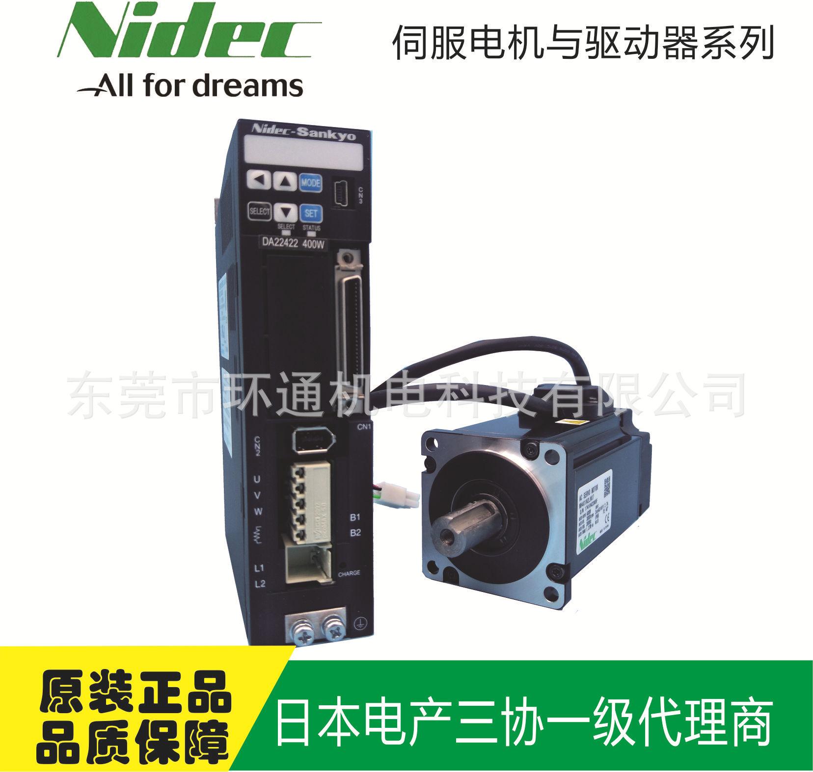 伺服马达  MH401N2LN07 DA22422 400W套装伺服电机