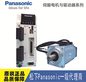 伺服电机厂家供应 MHMF042L1U2M MBDLN25SG 400W套装  现货 松下一级代理