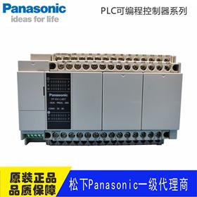 松下PLC 一级代理 AFPXHC40T FP-XH C40T松下 40点 4轴输出控制器