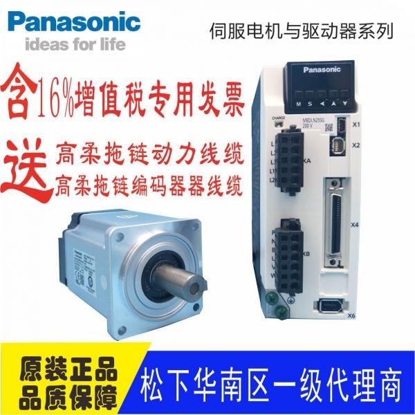 现货松下伺服电机 一级代理MHMF042L1U2M MBDLN25SG 400电机套装