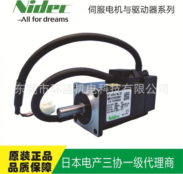 日本Nidec伺服电机型号  MM101N2SN01 100W电机光轴无油封