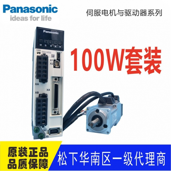 浙江现货 松下伺服电机100W MSMF012L1U2M MALN05SG  100W套装 总代理