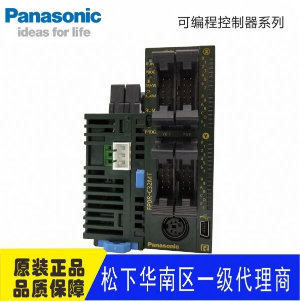 松下控制器FP0R-C32MT 可编程控制 松下PLC AFP0RC32MT