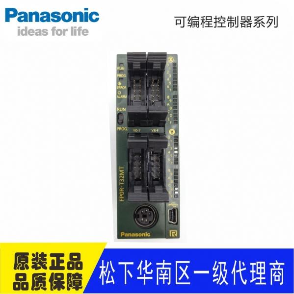 浙江松下PLC  FP0R-T32MT 一级代理AFP0RT32MT 带485通讯掉电记忆功能