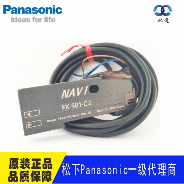 松下光纤放大器 FX-551-C2现货松下一级代理   松下放大器FX-501