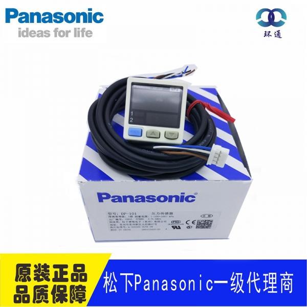 DP-101压力传感器现货松下一级代理 松下 气压表