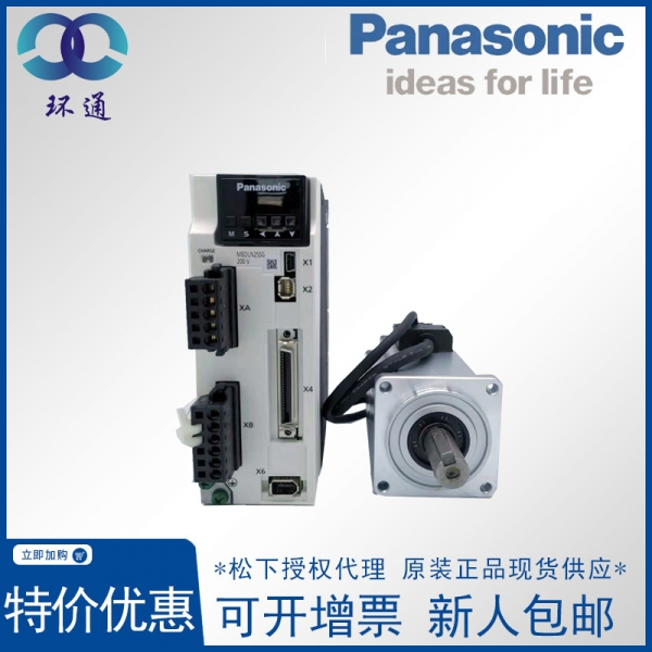 江苏松下伺服电机套装 750W伺服电机 MBDLN25SGMHMF042L1U2M 伺服电机型号齐全
