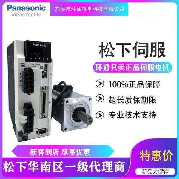 松下a6伺服电机 MCDLN35SGMHMF082L1U2M伺服马达套装 750W伺服电机