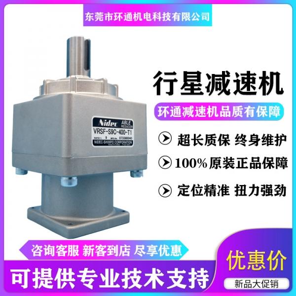 上海伺服行星减速机 VRSF-20C-400-T1 20比 行星减速机